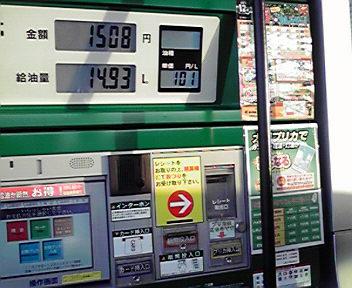 ジョイフル 本田 ガソリン